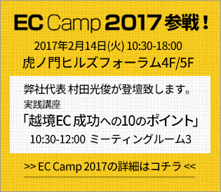 EC Camp 2017 村田光俊 講演